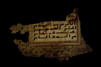 (UNESCO) Yemen - The Sana'a Manuscripts. Disponible en: http://www.unesco.org/webworld/mdm/visite/sanaa/image1/081068B.jpeg|